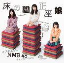 床の間正座娘 (Type-D CD+DVD)