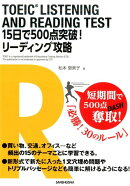 TOEIC LISTENING AND READING TEST 15日で500点突破! リーディング攻略