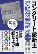 コンクリート診断士受験対策講座(2019)