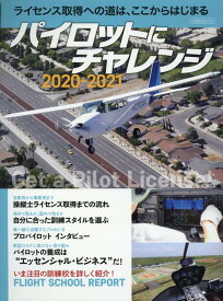 パイロットにチャレンジ(2020-2021) GET A PILOT LICENSE! (イカロスMOOK)