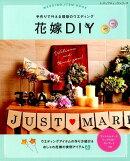 手作りで叶える理想のウエディング花嫁DIY