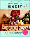 手作りで叶える理想のウエディング花嫁DIY (レディブティックシリーズ)