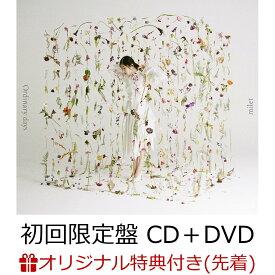 【楽天ブックス限定先着特典】Ordinary days (初回限定盤 CD+DVD)(オリジナルクリアファイル(A5サイズ)) [ milet ]