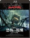 恐怖の報酬【オリジナル完全版】【Blu-ray】 [ ロイ・シャイダー ]