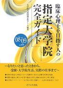 臨床心理士を目指す人の指定大学院完全ガイド(08〜09年度版)