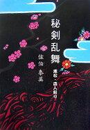 秘剣乱舞(2)