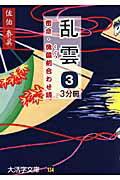 乱雲(3)