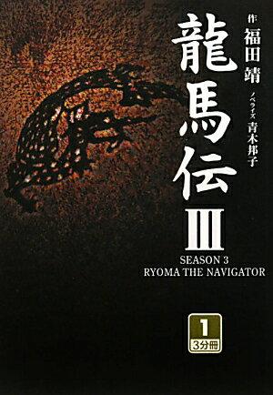 龍馬伝(3 1) (大活字文庫) [ 福田靖(脚本家) ]