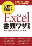 3秒で解決!Excel書類ワザ事典