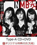 【楽天ブックス限定先着特典】欲望者 (Type-A CD+DVD) (生写真付き)
