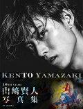 【予約】【楽天ブックス限定特典付き】山崎賢人写真集「KENTO YAMAZAKI」