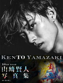 【楽天ブックス限定特典付き】山崎賢人写真集「KENTO YAMAZAKI」