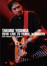 吉田拓郎 2019 -Live 73 years- in NAGOYA / Special EP Disc「てぃ〜たいむ」(DVD+CD) [ 吉田拓郎 ]