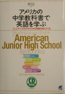 アメリカの中学教科書で英語を学ぶ