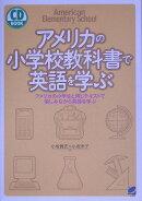 アメリカの小学校教科書で英語を学ぶ