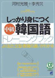 しっかり身につく「中級」韓国語トレーニングブック (CD book) [ 河村光雅 ]