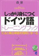しっかり身につくドイツ語トレーニングブック