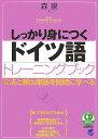しっかり身につくドイツ語トレーニングブック 文法と頻出単語を同時に学べる (CD book) [ 森泉 ]