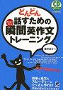 どんどん話すための瞬間英作文トレーニング 反射的に言える (CD book) [ 森沢洋介 ]