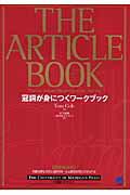 The Article Book冠詞が身につくワークブック