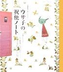 ウサ子の祝便ノート