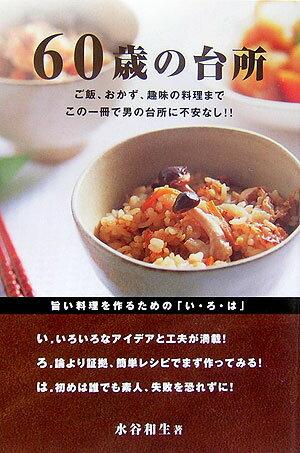 60歳の台所 ご飯、おかず、趣味の料理までこの一冊で男の台所に不 [ 水谷和生 ]