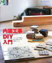 内装工事DIY入門 リフォームにも、新築にも。DIYで世界でひとつの部 (ものづくりブックス)