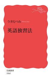 英語独習法 (岩波新書 新赤版 1860) [ 今井 むつみ ]