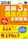 2018年度版 英検3級 過去6回全問題集 (英検過去6回全問題集/CD) [ 旺文社 ]