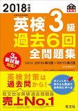 英検3級過去6回全問題集(2018年度版) (旺文社英検書)