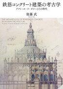 鉄筋コンクリート建築の考古学