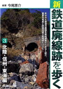 【謝恩価格本】新・鉄道廃線跡を歩く3 北陸・信州・東海編