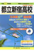 都立新宿高校(平成30年度用)