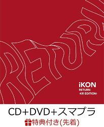 【先着特典】RETURN -KR EDITION- (CD+DVD+スマプラ) (ポストカード付き)