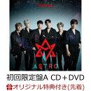 【楽天ブックス限定先着特典】Venus (初回限定盤A CD+DVD) (ポストカード(楽天絵柄)付き)