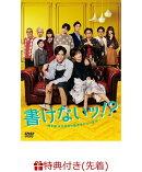 【先着特典】書けないッ!?〜脚本家 吉丸圭佑の筋書きのない生活〜 DVD-BOX(B6クリアファイル)