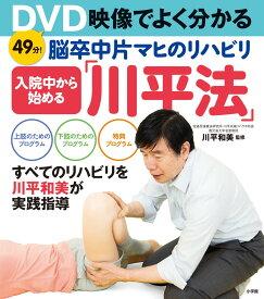 入院中から始める 脳卒中片マヒのリハビリ「川平法」 DVD映像でよく分かる [ 川平 和美 ]