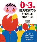 【バーゲン本】0〜3歳能力を育てる好奇心を引き出す 新装版