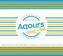 【先着特典】ラブライブ!サンシャイン!! Aqours CLUB CD SET 2019 (期間限定生産盤) (ポストカード(全1種)付き) [ A…