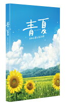 青夏 きみに恋した30日 豪華版DVD