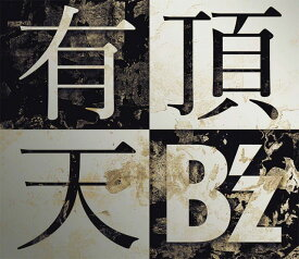 有頂天 (初回限定盤 CD+DVD) [ B'z ]