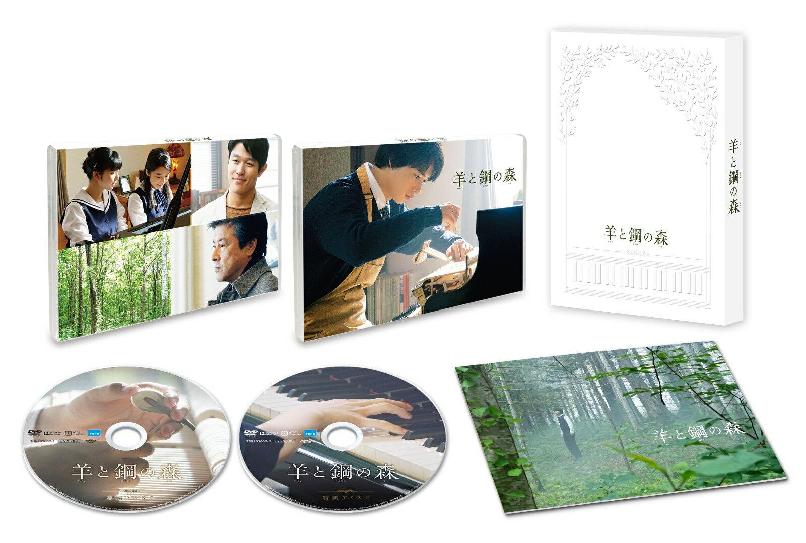 羊と鋼の森 DVD 豪華版 [ 山崎賢人 ]