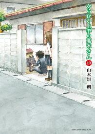 からかい上手の高木さん(10) (ゲッサン少年サンデーコミックス) [ 山本 崇一朗 ]