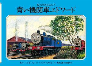 青い機関車エドワード (新・汽車のえほん 9) [ ウィルバート・オードリー ]