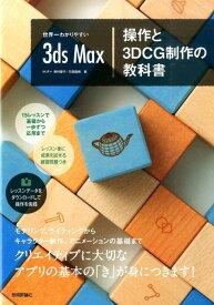 世界一わかりやすい3ds Max操作と3DCG制作の教科書 [ 奥村優子 ]