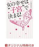 """【楽天ブックス限定特典付】女の幸せは""""子宮""""で決まる!"""