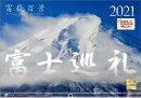 【楽天ブックス限定特典付】富士巡礼 富嶽百景 2021年 カレンダー 壁掛け 風景