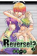 Reverse!?(2)