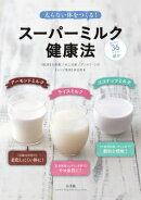 【謝恩価格本】太らない体をつくる! スーパーミルク健康法