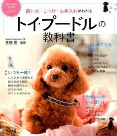 飼い方・しつけ・お手入れがわかるトイ・プードルの教科書 DOG CARE GUIDE [ 井原亮 ]